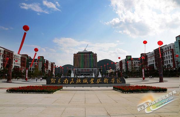 黔东南民族职业技术学院校园风光5