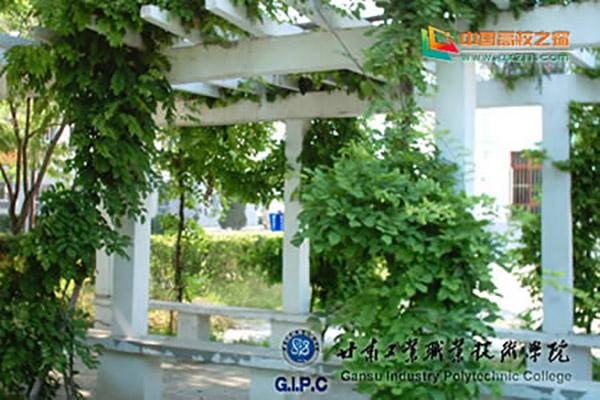 甘肃工业职业技术学院校园风光1