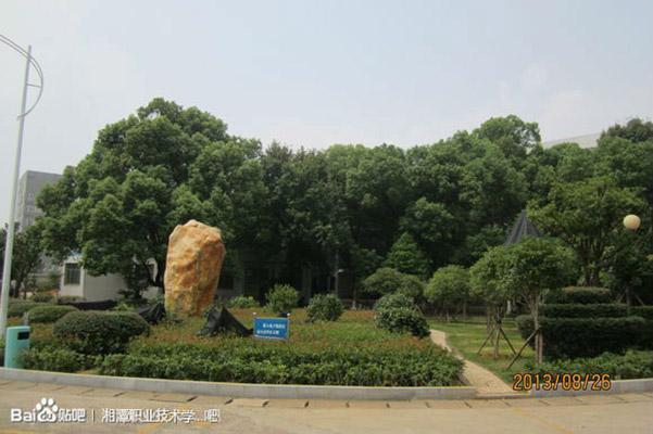 湘潭医卫职业技术学院校园风光5