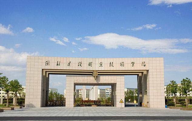 浙江建设职业技术学院校园风光5