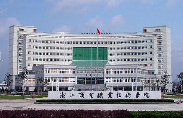 浙江商业职业技术学院校园风光1