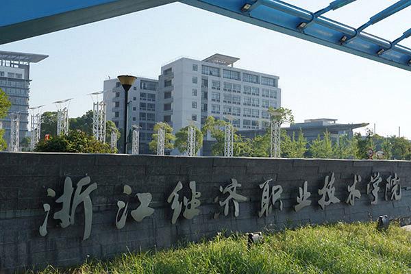 浙江经济职业技术学院校园风光2
