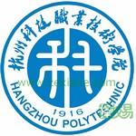 杭州职业技术学院