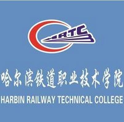 哈尔滨铁道职业技术学院