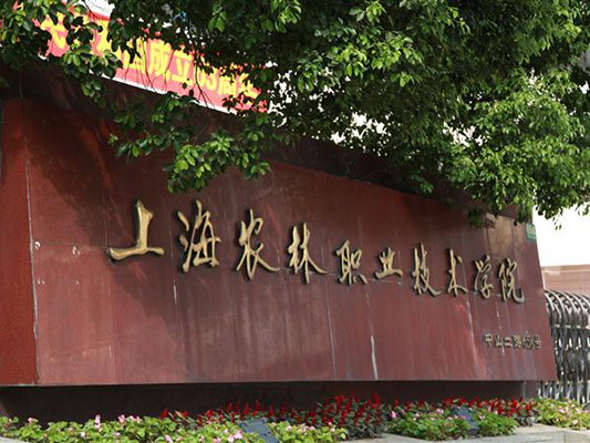 上海农林职业技术学院校园风光1