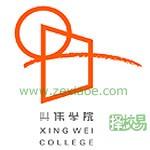 上海兴伟学院