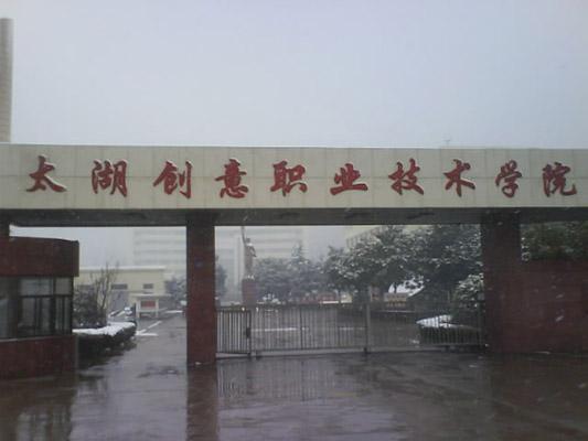 太湖创意职业技术学院校园风光1