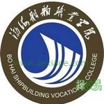 渤海船舶职业学院