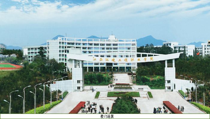 江西环境工程职业学院校园风光5