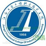 江西工业工程职业技术学院