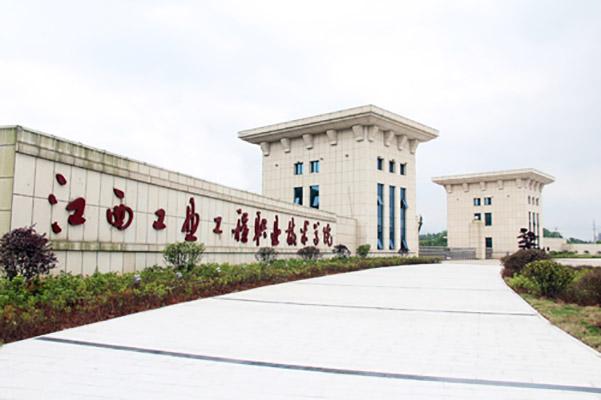 江西工业工程职业技术学院校园风光4
