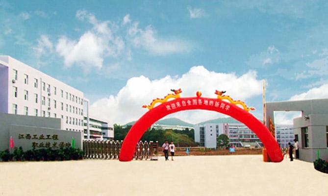 江西工业工程职业技术学院校园风光5