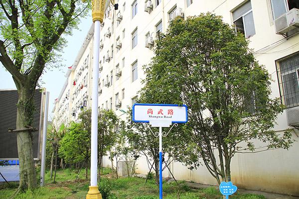 武汉航海职业技术学院校园风光2