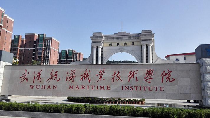 武汉航海职业技术学院校园风光3