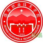 揭阳职业技术学院