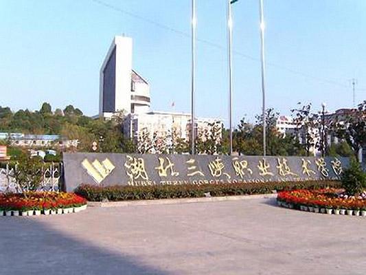 湖北三峡职业技术学院校园风光5