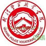 武汉警官职业学院