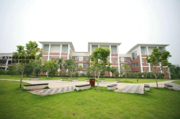 武汉外语外事职业学院校园风光5