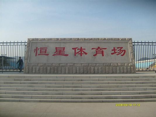 青岛恒星科技学院校园风光2