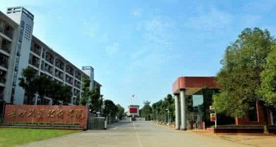 长沙职业技术学院4