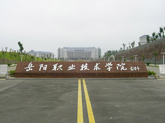岳阳职业技术学院校园风光3