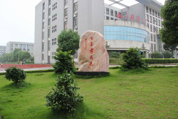 潇湘职业学院校园风光5