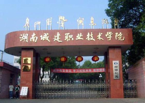 湖南城建职业技术学院校园风光2