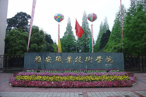 雅安职业技术学院校园风光2