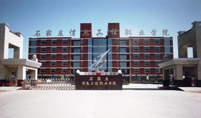 石家庄信息工程职业学院校园风光1