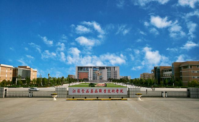 江苏食品药品职业技术学院校园风光4