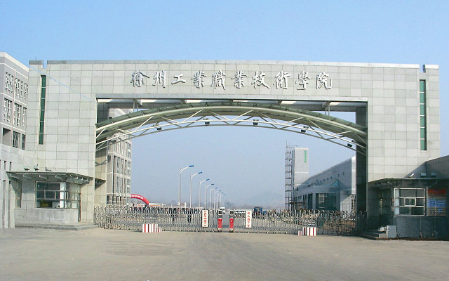 徐州工业职业技术学院校园风光1