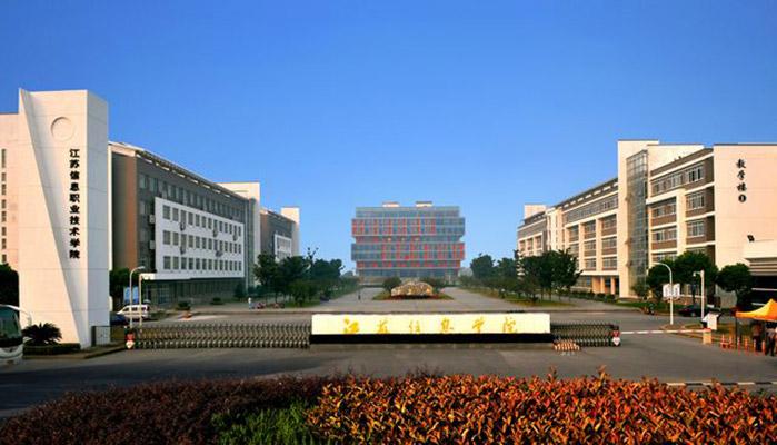 江苏信息职业技术学院校园风光1