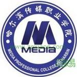 哈尔滨传媒职业学院