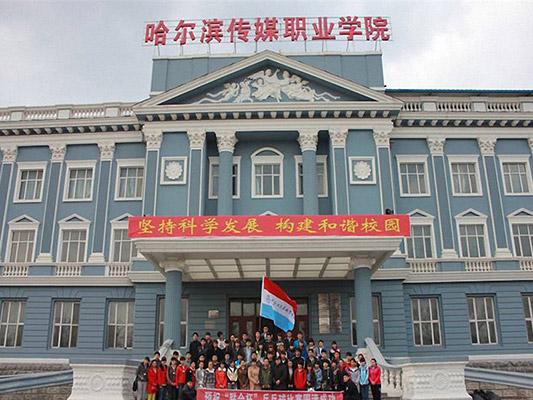 哈尔滨传媒职业学院校园风光2
