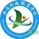 枣庄科技职业学院