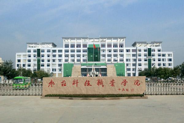 枣庄科技职业学院校园风光1