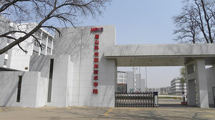 唐山科技职业技术学院校园风光1