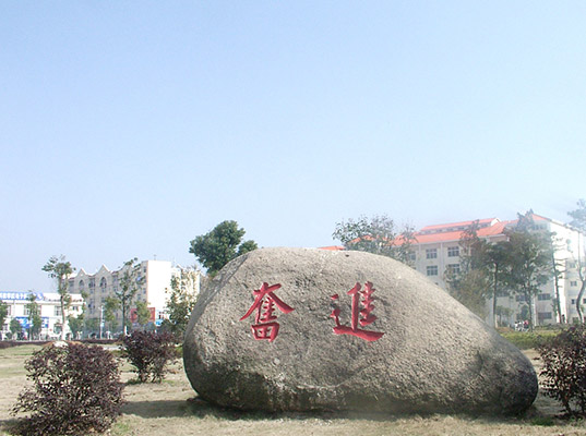 江西科技职业学院校园风光4