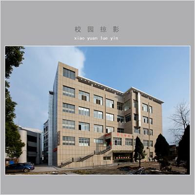 宜春职业技术学院校园风光5