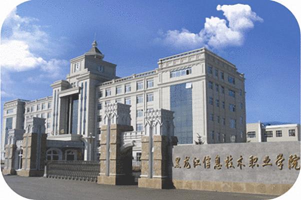 黑龙江信息技术职业学院校园风光2