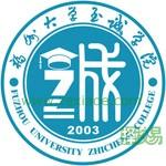 福州大学至诚学院