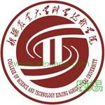 新疆农业大学科学技术学院