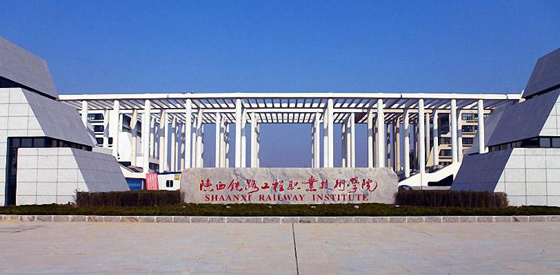 陕西铁路工程职业技术学院校园风光4