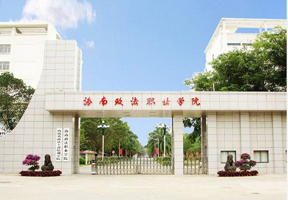 海南政法职业学院校园风光3