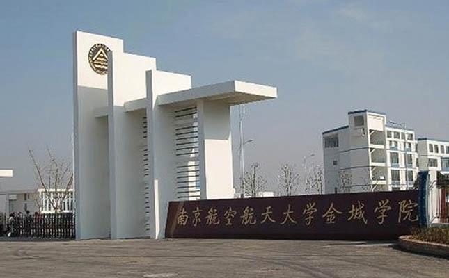 南京理工大学紫金学院1