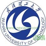 武汉理工大学华夏学院