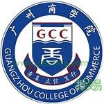 广州商学院(中外合作办学)