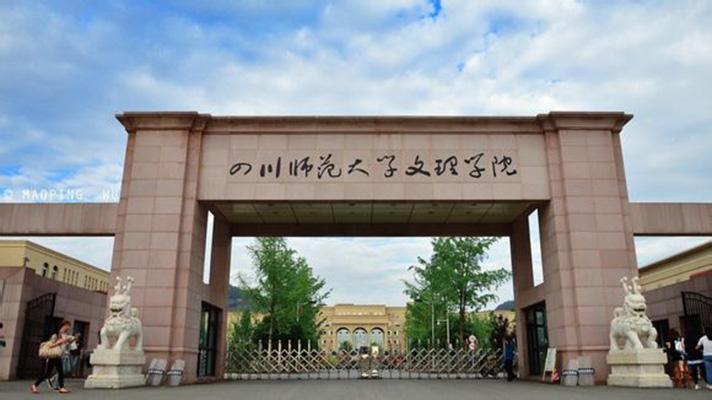 成都文理学院1