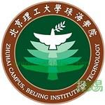 北京理工大学珠海学院(中外合作办学)