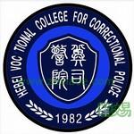 河北司法警官职业学院